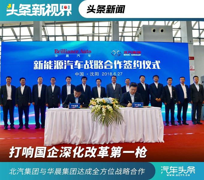 6月27日,在辽宁沈阳举办第十届APEC 中小企业技术交流暨展览会上,北汽集团同华晨集团正式签署了战略合作框架协议,意欲借此共同开拓东北及全国的新能源汽车市场。   根据此次双方签订的协议,华晨集团与北汽集团双方将发挥各自在行业、技术、地缘、品牌等方面的优势并将在产品开发、生产制造、充换电设施建设以及资本运作等领域进行全方位的资源共享。   具体而言,北汽及华晨双方将在新能源公务用车、出租车、网约车、私人用车、速递物流车以及分时租赁领域展开相应的项目合作,共同推动新能源汽车产业在沈阳乃至东北市场的发展