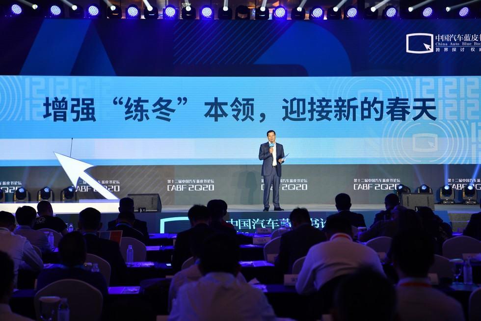 2020年中国汽车蓝皮书论坛在汉开幕