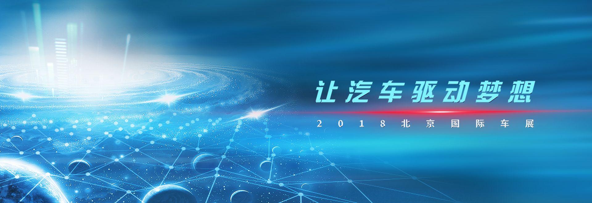 2018北京国际车展