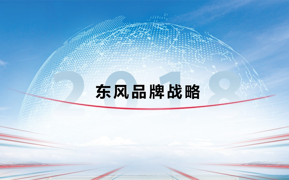 东风品牌战略