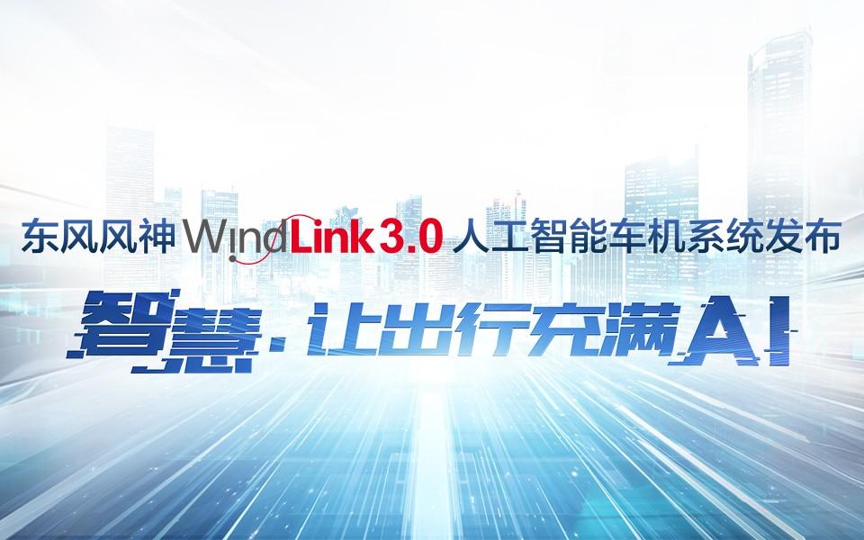 WindLink3.0人工智能车机系统
